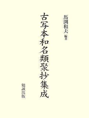 古写本和名類聚抄集成