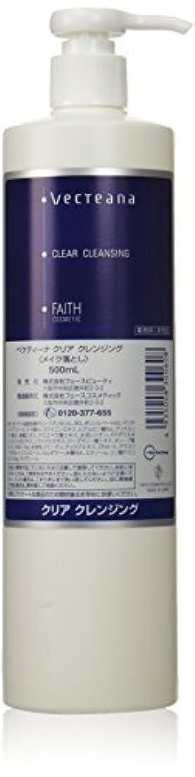カヌー霜要旨ベクティーナ クリア クレンジング 業務用(500ml)