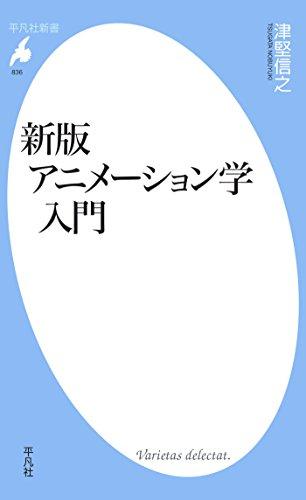 新版 アニメーション学入門 (平凡社新書836)