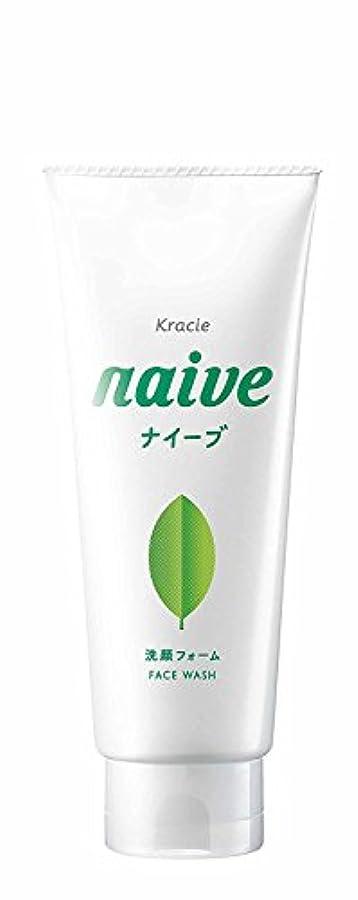 リーフレット手荷物奨励しますナイーブ 洗顔フォーム (お茶の葉エキス配合) 130g