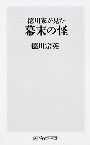 徳川家が見た幕末の怪 (角川oneテーマ21)の詳細を見る