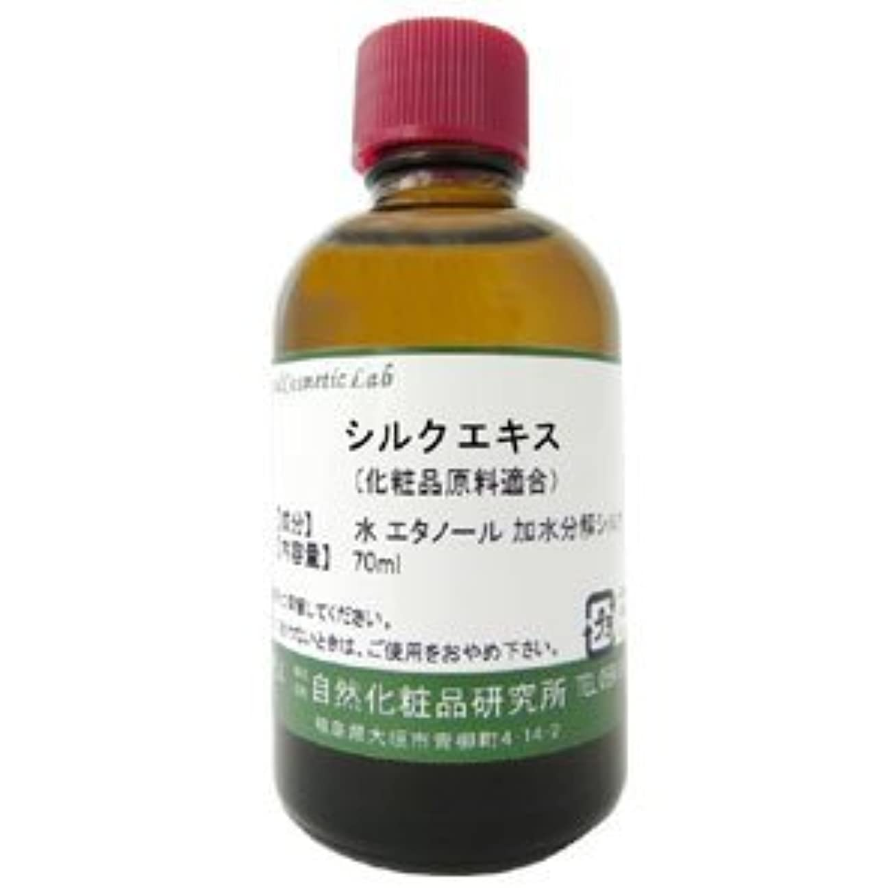 シルクエキス 70ml 【手作り化粧品原料】