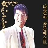 ナ・フナ - ゴールデン ベスト(韓国盤)