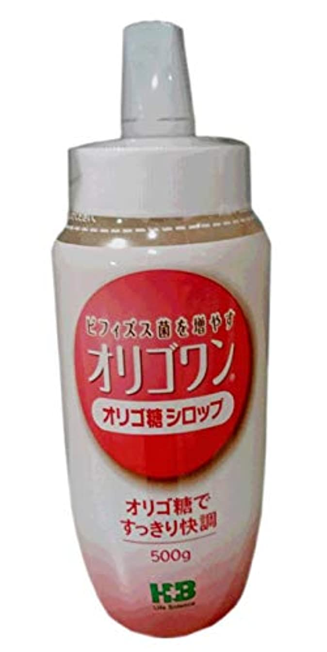 先生エンコミウムそれらH+Bライフサイエンス オリゴワン オリゴ糖シロップ 500g