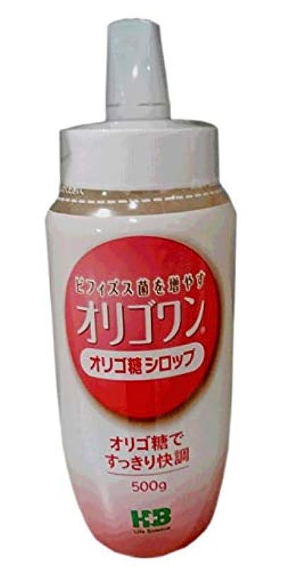 結紮週末肌寒いH+Bライフサイエンス オリゴワン オリゴ糖シロップ 500g