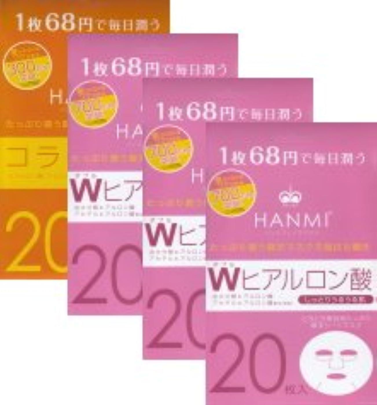 項目ライター騒ぎMIGAKI ハンミフェイスマスク(20枚入り)「コラーゲン×1個」「Wヒアルロン酸×3個」の4個セット