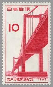 切手 若戸大橋開通記念 1962 10円切手