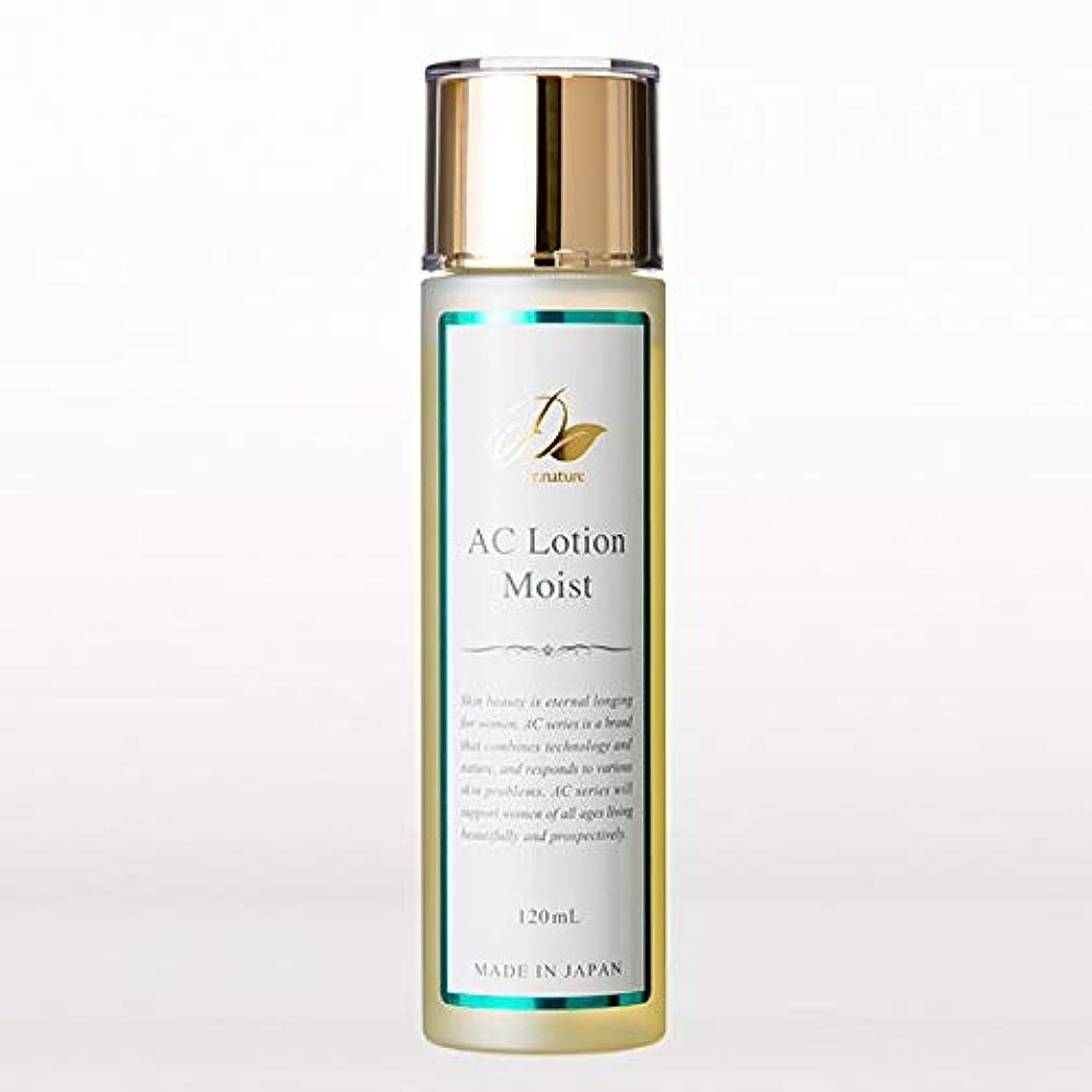 キルス普通の部分的AC化粧水 Moist 120ml モイスト しっとりタイプ「肌荒れ Dr.natureドクターナチュレ」