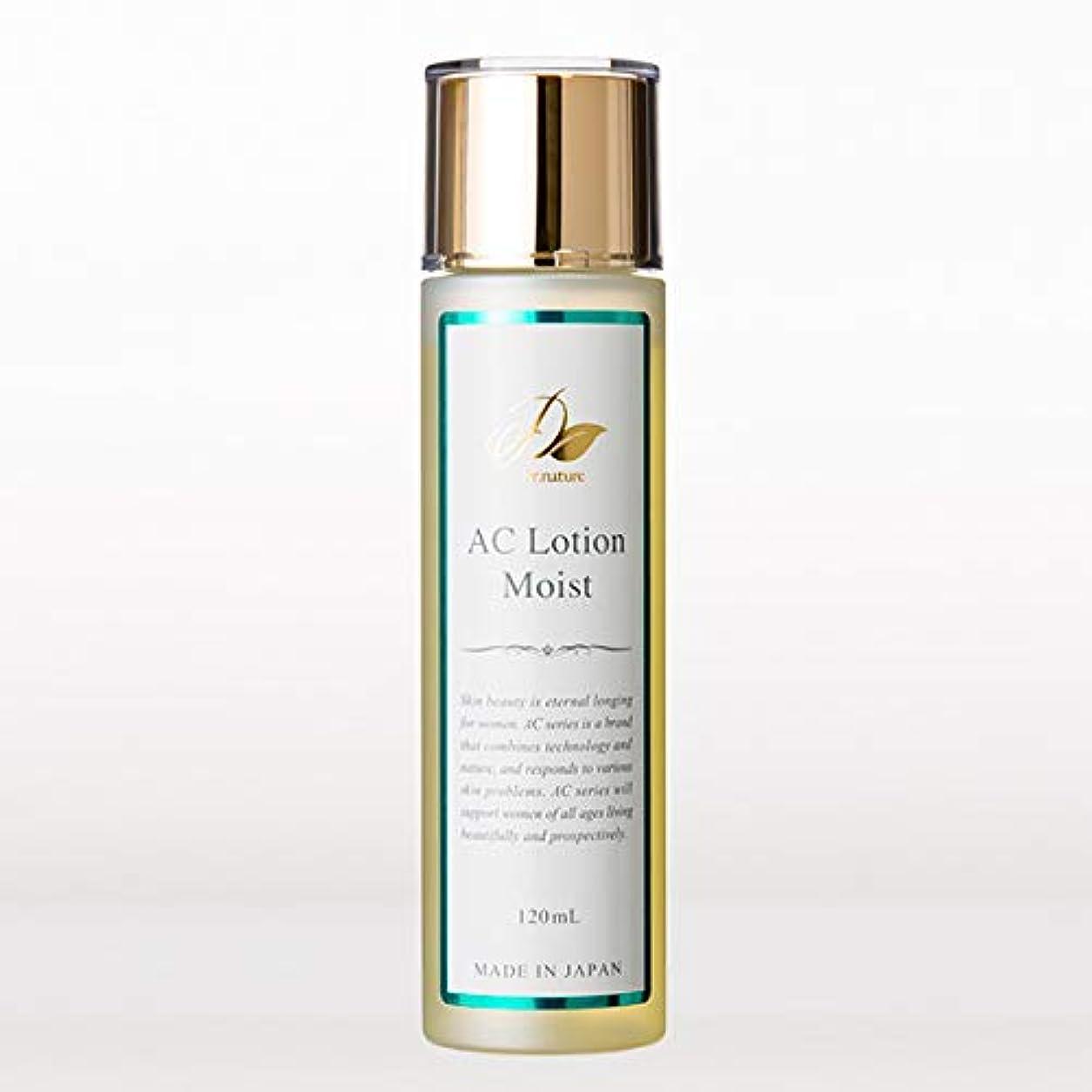 上下するトランスペアレント水素AC化粧水 Moist 120ml モイスト しっとりタイプ「肌荒れ Dr.natureドクターナチュレ」