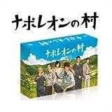 邦ドラマ ナポレオンの村 DVD-BOX TCED-2855