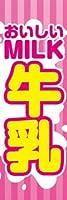 のぼり旗スタジオ のぼり旗 牛乳004 通常サイズ H1800mm×W600mm