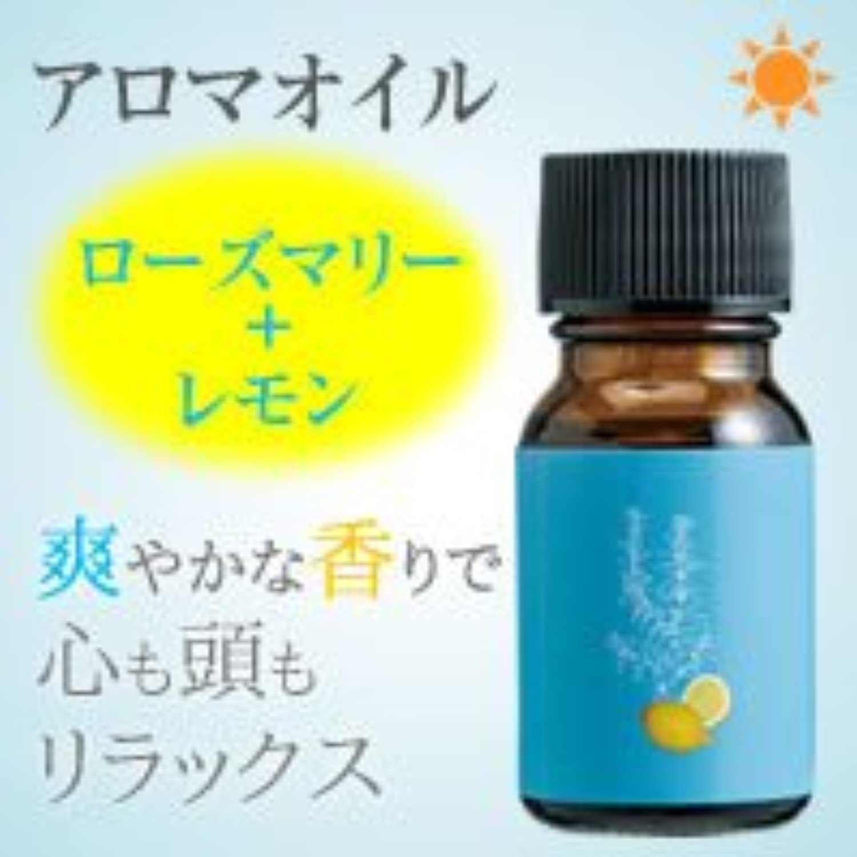 アロマオイル(ローズマリー+レモン)10ml