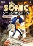 ソニックと秘密のリング最強攻略ガイド—Wii (ワンダーライフスペシャル Wii)