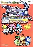 「ポケモンバトルレボリューション 最強トレーナーズガイド」の画像