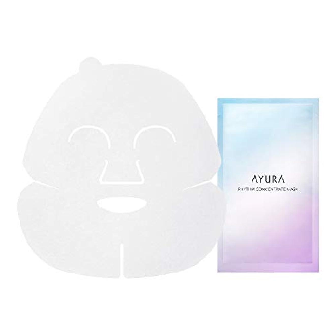魅力的気絶させるリボンアユーラ (AYURA) リズムコンセントレートマスク 23mL×6枚入 〈美容液マスク〉