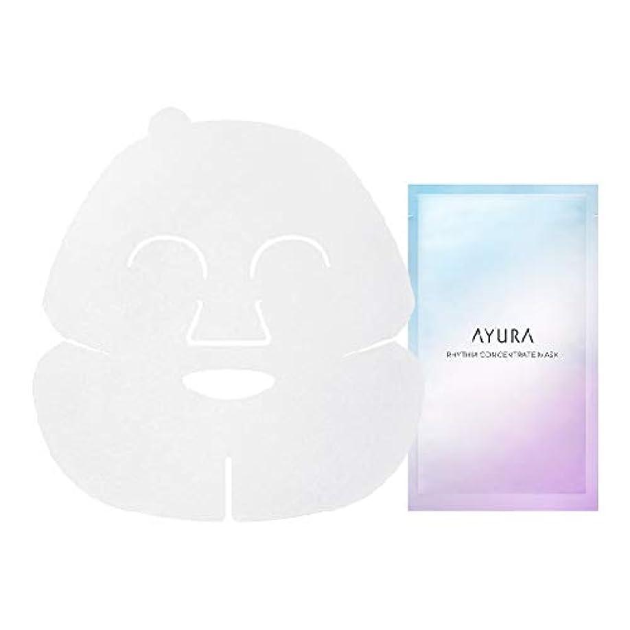 こどもの日車両比較アユーラ (AYURA) リズムコンセントレートマスク 23mL×6枚入 〈美容液マスク〉
