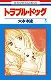 トラブル・ドッグ 第5巻 (花とゆめCOMICS)