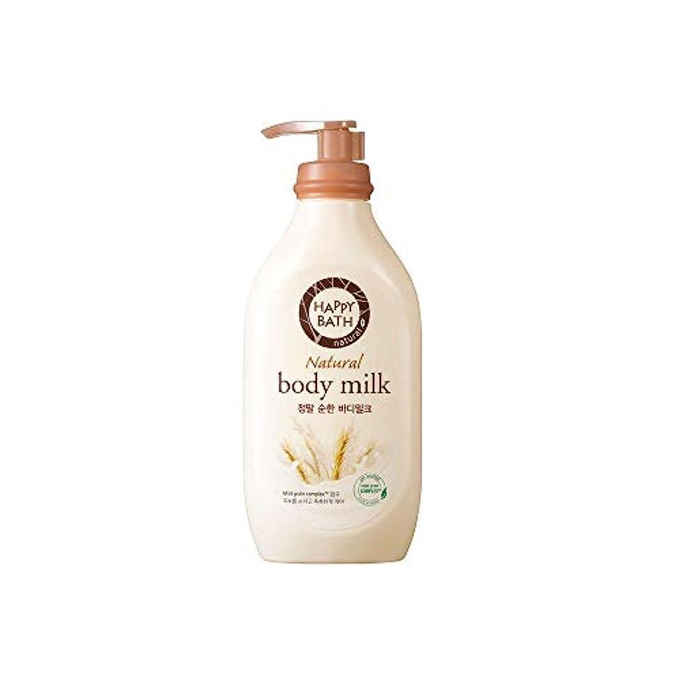 光沢リハーサルパパ[HAPPY BATH] ハッピーバス ナチュラルボディミルク マイルドタイプ ボディローション 450ml (pure body milk 450ml)
