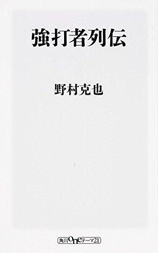 強打者列伝 (oneテーマ21)の詳細を見る