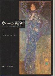 ウィーン精神―ハープスブルク帝国の思想と社会 1848~1938〈1〉 / W.M. ジョンストン