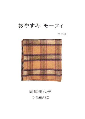 おやすみ モーフィ 岡尾美代子の毛布ABC (クウネルの本)