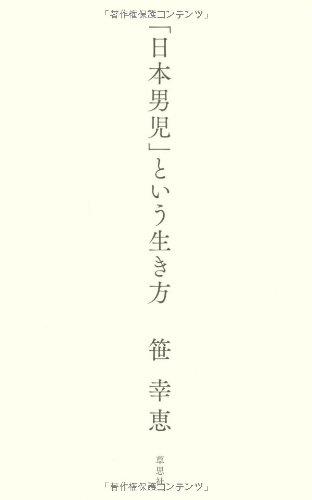 「日本男児」という生き方の詳細を見る