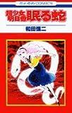 超少女明日香眠る蛇 (花とゆめCOMICS)
