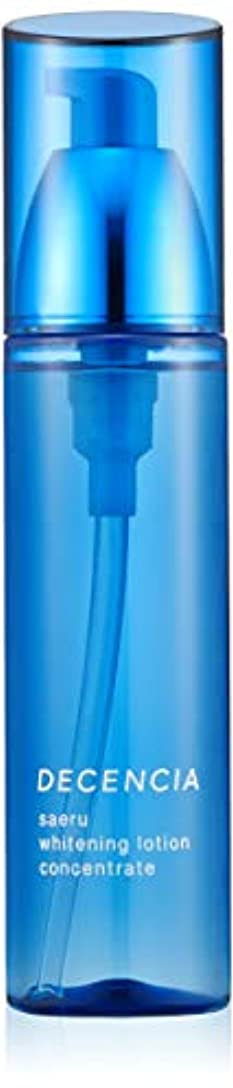 生まれ二週間陰謀DECENCIA(ディセンシア) 【乾燥?敏感肌用化粧水】サエル ホワイトニング ローション コンセントレート 125mL