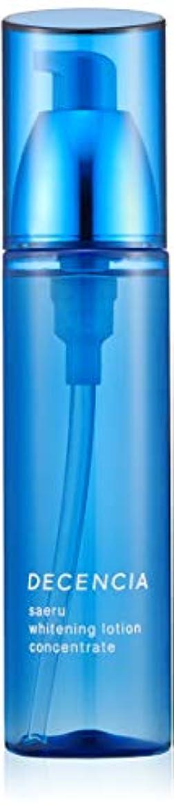 慣らす現代の重々しいDECENCIA(ディセンシア)サエル ホワイトニング ローション コンセントレート化粧水本体
