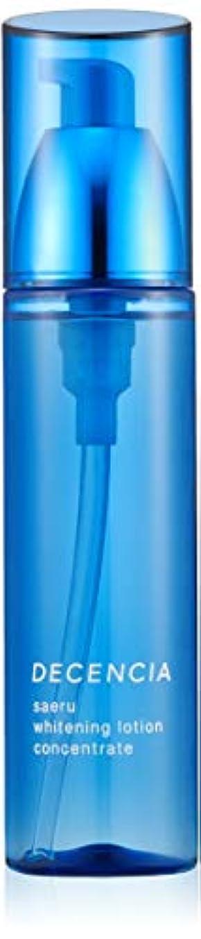 施設洞察力のあるスティーブンソンDECENCIA(ディセンシア) サエル ホワイトニング ローション コンセントレート 化粧水 本体 125mL