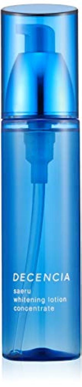 反対にオリエンタル宝石DECENCIA(ディセンシア)サエル ホワイトニング ローション コンセントレート化粧水本体