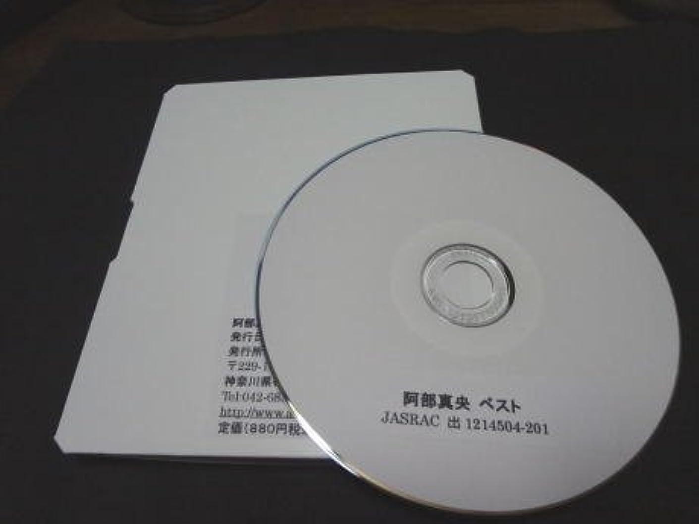 バリケード三角形予備ギターコード譜シリーズ(CD-R版)/阿部真央 ベスト(全49曲収録)