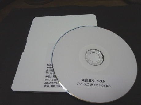 ギターコード譜シリーズ(CD-R版)/阿部真央 ベスト(全4...
