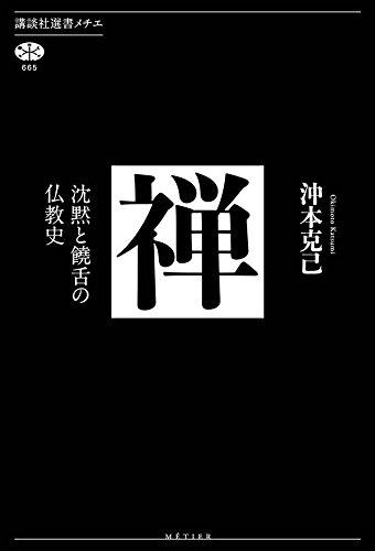 禅 沈黙と饒舌の仏教史 (講談社選書メチエ)