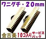 【アクセサリーパーツ・金具】 紐止め(ワニグチ リボン留め金具)・20mm 金古美 10コ