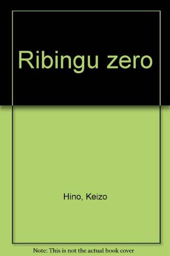 Living Zero(リビング・ゼロ)