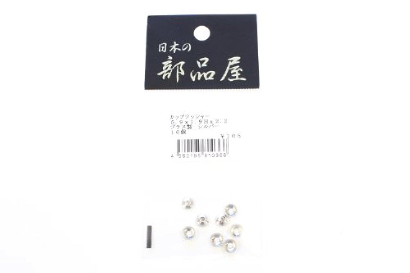日本の部品屋 カップワッシャー5.9-1.9H 2.2(B)Ni
