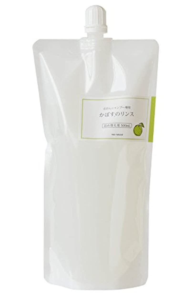 ブラウスかみそりモルヒネネオナチュラル かぼすのリンス(詰替用) 500ml