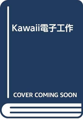 [画像:Kawaii電子工作]