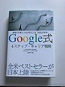 理想の仕事と人生が手に入る「成功の科学」Google式4ステップ・キャリア戦略