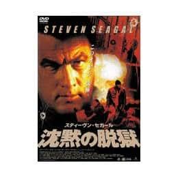 沈黙の脱獄 [DVD]
