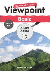 [画像:Viewpoint Basic英文読解の着眼点15]