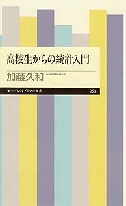高校生からの統計入門 (ちくまプリマー新書)
