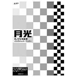 PICTORICO GEKKO インクジェット用紙 モノクロ滑面無光沢タイプ ブラック・ラベル 六切 20枚 GKK-6G/20