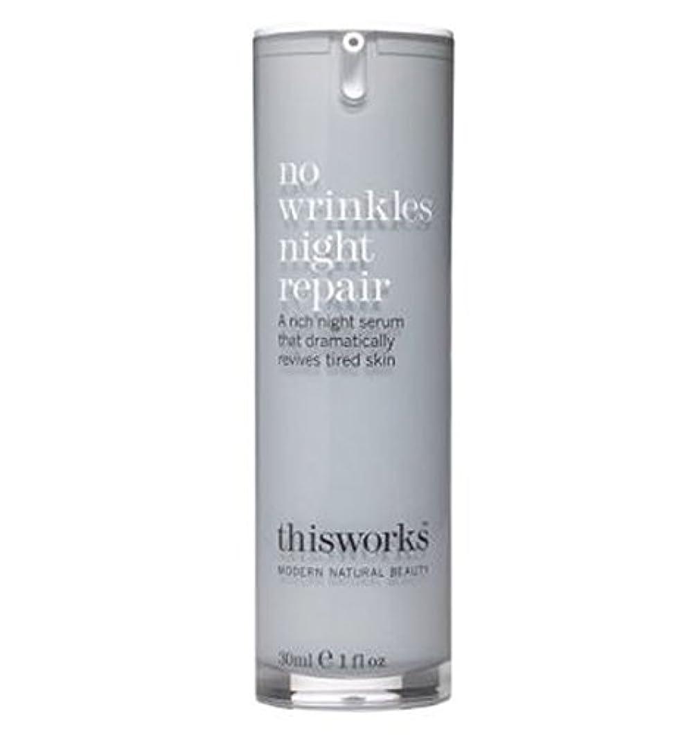 収束ポークペットこれにはしわの夜の血清の作品はありません (This Works) (x2) - This Works No Wrinkles Night Serum (Pack of 2) [並行輸入品]