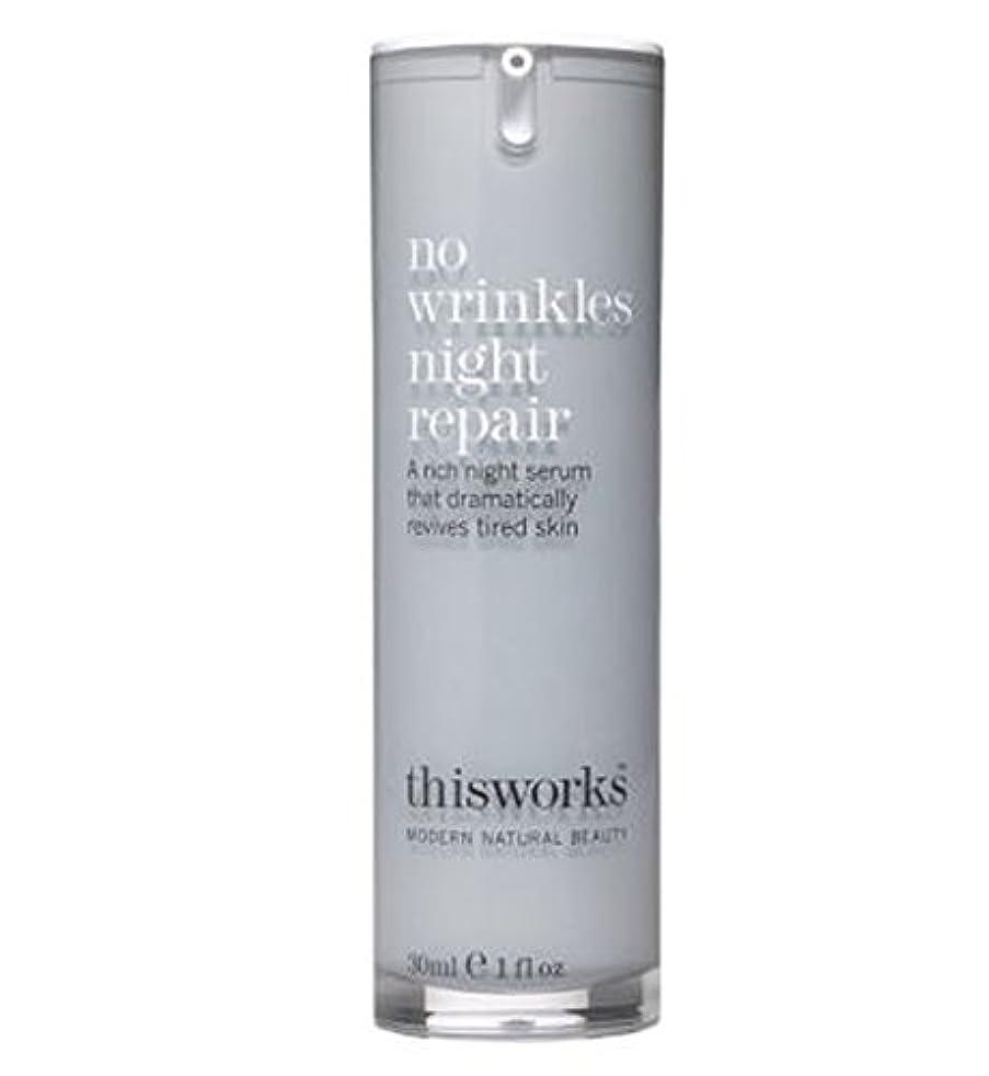 水平絡まる指導するこれにはしわの夜の血清の作品はありません (This Works) (x2) - This Works No Wrinkles Night Serum (Pack of 2) [並行輸入品]