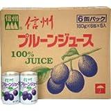 プルーンジュース 160g×30缶入 長野興農