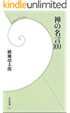 禅の名言100 (学研新書)