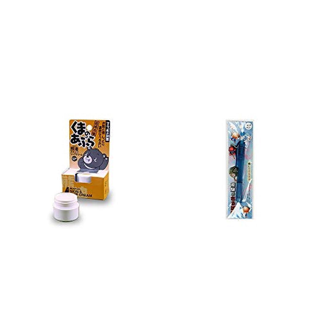 イサカバーガークモ[2点セット] 信州木曽 くまのあぶら 熊油スキン&リップクリーム(9g)?さるぼぼ 癒しシャープペン 【ブルー】