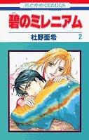 碧のミレニアム 第2巻 (花とゆめCOMICS)の詳細を見る